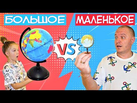 БОЛЬШАЯ vs МАЛЕНЬКАЯ КАНЦЕЛЯРИЯ к ШКОЛЕ ! Такого Я Ещё НЕ ВИДЕЛА 😲БЭК ТУ СКУЛ ! Видео Валенсия Лаки
