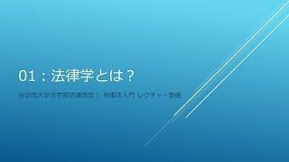 刑事法入門 01
