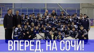 Вперед, на Сочи! Команда СДЮШОР БФСО «Динамо» отправляется на Кубок Газпром нефти