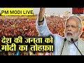 बंगाल से PM मोदी लाइव, अमित शाह पर हुए हमले के बाद ममता दीदी पर दहाडे़ मोदी