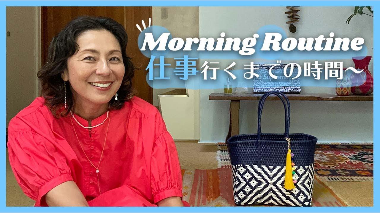 【Morning Routine】仕事に行く日のモーニングルーティン