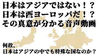 日本は特殊な国です。 そらがよく分かる音声動画です。 是非 聞いてみて...