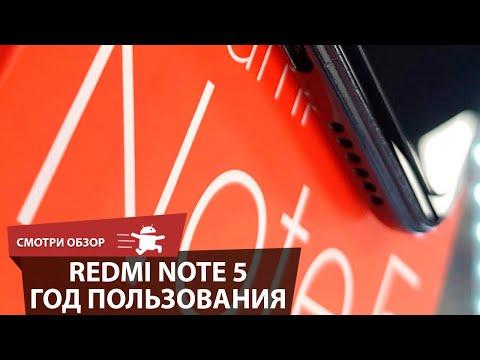 Обзор Xiaomi Redmi Note 5 спустя год