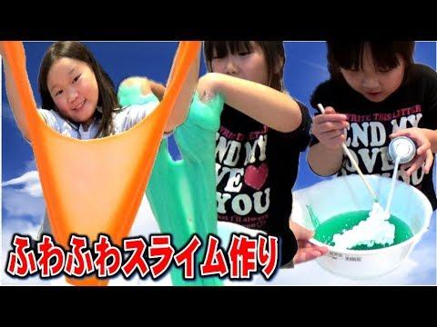 どっちが上手くできたかな?姉妹で巨大ふわふわスライム作り!!初めてのシェービングフォーム!DIY giant slime at  Shaving foam gel 【しほりみチャンネル】