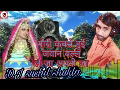Gori kabse Hui Jawan Balla Leja Apni Jaan HI FI speed DJ mix song by sushil shukla original mp3 nich