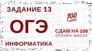 ОГЭ по информатике. Задание 13. Перевод чисел из любой системы счисления в десятичную.