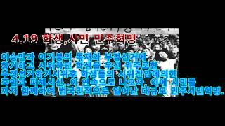 4.19 학생,시민 혁명기념일..  bgm 그대를 위하여-봄여름가을겨울