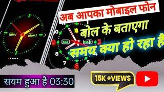 अपने मोबाइल स्क्रीन पर लगाएं बोलने वाली घड़ी bolne wali ghadi mobile screen par