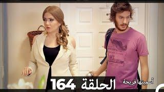 Asmeituha Fariha   اسميتها فريحة الحلقة 164