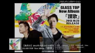 GLASS TOP - 欲望
