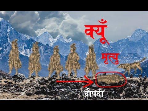 जानिए किस पाप के कारण हुई थी सर्वप्रथम द्रौपदी की मृत्यु || kaal Chakra