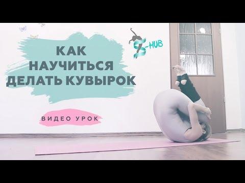 Как научиться кувыркаться! Kувырок назад и кувырок вперед! S-HUBme с Лизой Андреевой