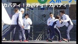 アジア競技大会 カバティ日本代表が教えるカバティ スポーティブ・ライフin瑞穂