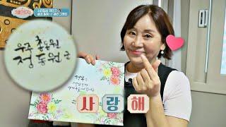 [취미 부자] 정동원(Jeong Dong Won) 향한…