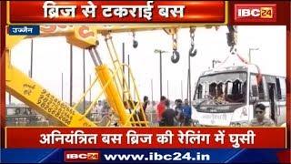 Ujjain Accident News : Bridge से टकराकर लटकी Bus | अनियंत्रित बस ब्रिज की Railing में घुसी