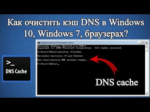 Как очистить кэш DNS в Windows 10, Windows 7?