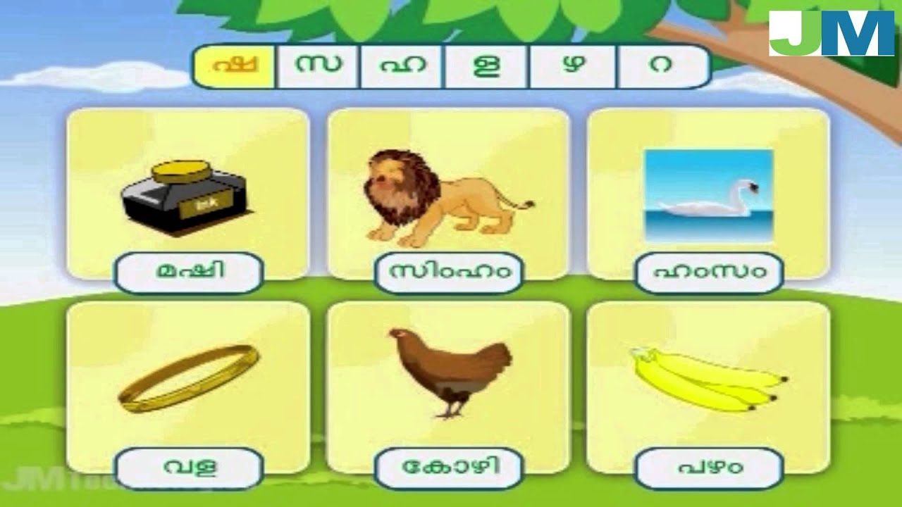Malayalam Alphabets With Pictures