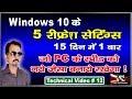 5 Best Refresh Settings of Windows 10 for Very High Speedup Laptop or Computer  Hindi/Urdu  # 12