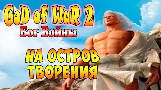 Прохождение God of War 2 (Бог Войны 2) - часть 4 - На остров Творения
