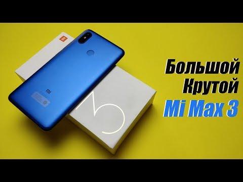 Xiaomi Mi Max 3 6/128Гб - 7 ДЮЙМОВЫЙ СМАРТФОНОПЛАНШЕТ и АЛЬТЕРНАТИВ НЕТ. Быстрый обзор.