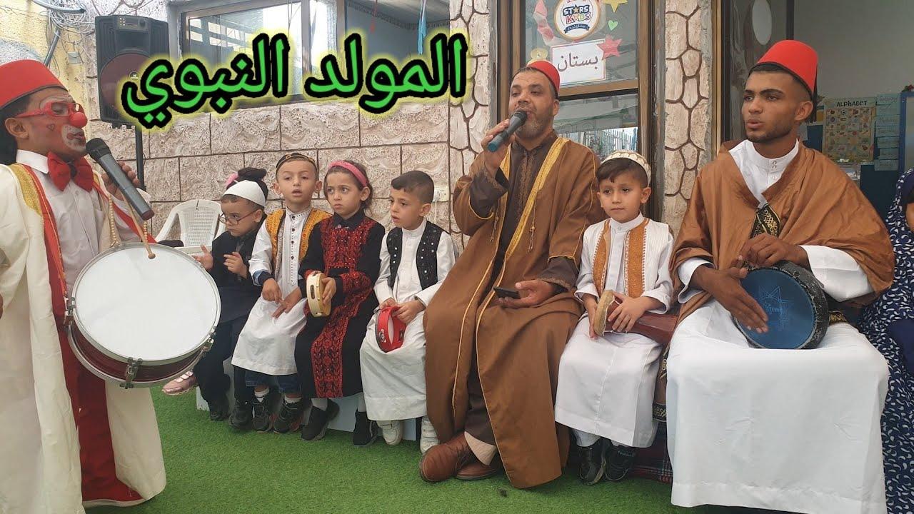 المولد النبوي مع علوش وعمو فداء والسحس داخل روضة ستارز كيدز والأجواء الجميلة بعد الصلاة على النبي