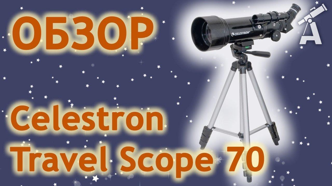 Обзор телескопа Celestron Travel Scope 70