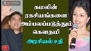 Gautami reveals secrets about Kamal Haasan - New twist in Politics - 2DAYCINEMA.COM