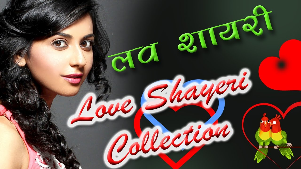love shayari new love shayari 2018 best love shayari in hindi