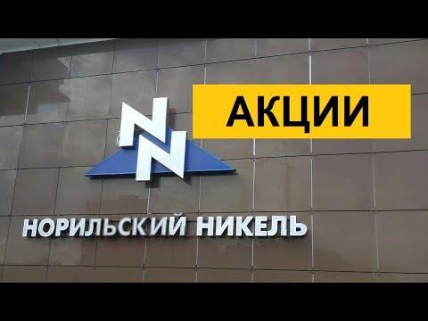 Норильский никель - голубая фишка российского фондового рынка