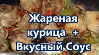 Жареная  курица  +  Вкусный Соус//Fried chicken + Delicious Sauce