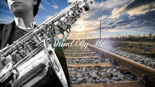アルトサックス演奏『Stand By Me/Ben E. King』スタンド・バイ・ミー/ベン・E・キング /Eric Marienthal/エリック・マリエンサル/Smooth Jazz Sax