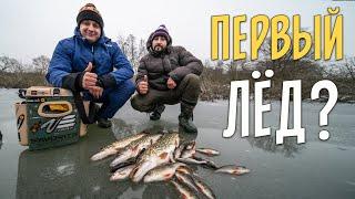 ПЕРВЫЙ ЛЁД Зимняя рыбалка на жерлицы и мормышку Ловля щуки окуня и плотвы