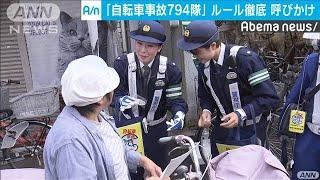"""""""自転車事故794隊"""" 交通ルールの徹底を訴える(19/10/11)"""