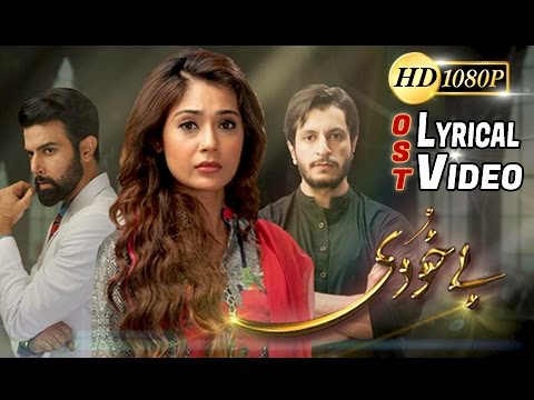 Bay Khudi OST | Title Song By ADNAN DHOOL AND SANA ZULFIQAR | With Lyrics