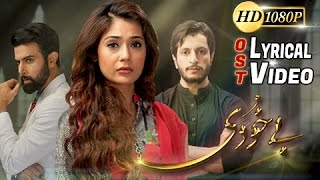 bay-khudi-ost-title-song-by-adnan-dhool-and-sana-zulfiqar-with