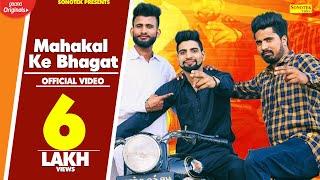 Mahakal Ke Bhagat Aman Jaji Mp3 Song Download