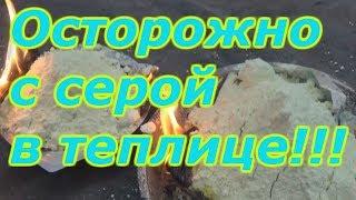 видео Сера для обработки теплиц