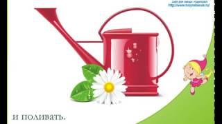 Как растет цветок? Презентация для детей.(В презентации описаны этапы роста цветка от семечки до растения. Больше детских презентаций на сайте http://www...., 2012-02-18T10:07:23.000Z)