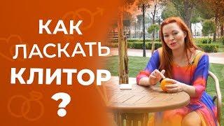 Как правильно ласкать клитор Советы женщинам и мужчинам