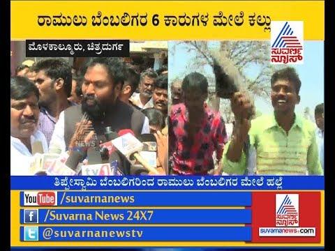 MLA Sriramullu Supporters At Molakalmuru, Speaks To Media ಶ್ರೀ ರಾಮುಲು ಕಾರಿಗೆ ಕಲ್ಲು ತೂರಾಟ