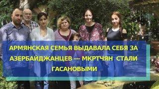 Армянская семья выдавала себя за Азербайджанцев.