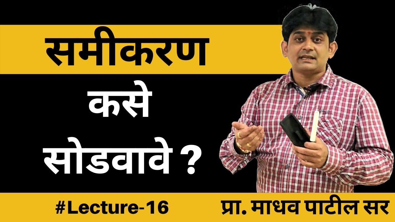 Download शाब्दिक उदाहरणानमधील महत्वपूर्ण संकल्पना - समीकरण! 📚✍How to Solve equations Fast And Easy In Marathi