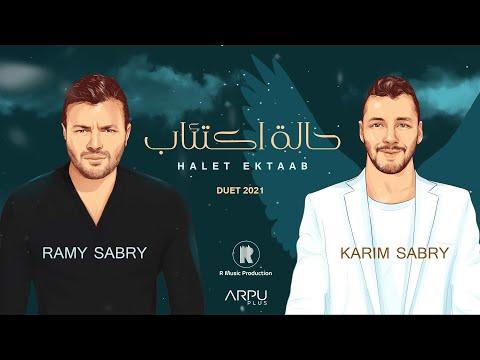 Ramy Sabry FT. Karim Sabry - Haleet Ekteaab [Lyrics Video]   رامي صبري - حالة اكتئاب
