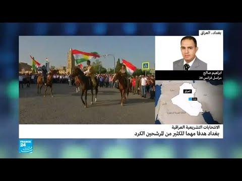 العراق: ما حظوظ المرشحين الكرد في الانتخابات التشريعية؟  - نشر قبل 1 ساعة