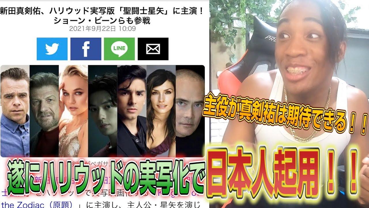 ちょww今回の聖闘士星矢のハリウッドでの実写化はクッソ期待できんだがっ!!!