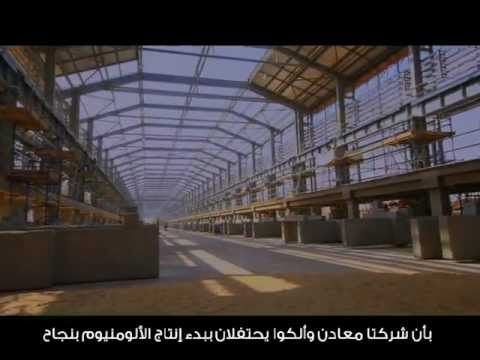 Ma'aden Aluminium Company - A Dream Come True