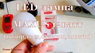 LED лампа МАКСУС 12 ватт превзошла ожидания!!!(Обзор,тест LED лампы MAXUS 12 ватт,отзывы о лампе, советы в процессе. подписаться на новые видеоролики по ссылке:..., 2016-03-16T17:18:23.000Z)