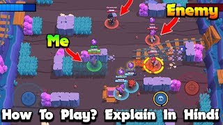 Brawl Star Launch In India ; How To Play Brawl Star? - Explain In Hindi | Guide For New Player
