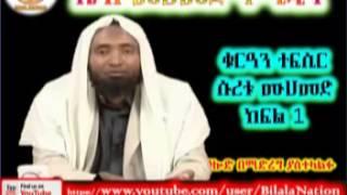 Sura Muhammad | Part 01 | ᴴᴰ Sh Mohammed Hamidin | Amharic Quran Tafsiir