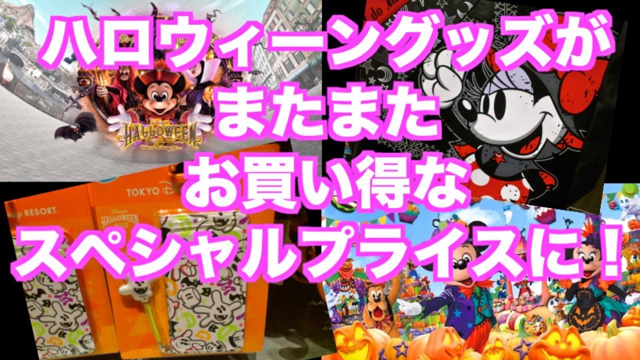 激安!】ディズニー・ハロウィーンのスペシャルプライス第2弾が登場!tdr
